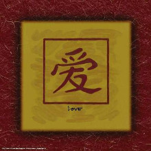 Asian Symbol - Love (Deckled Edge) poster print