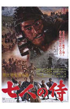 Seven Samurai poster print by  Entertainment Poster