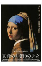 Girl with a Pearl Earring poster print by  Entertainment Poster