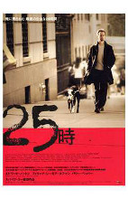 25Th Hour poster print by  Entertainment Poster