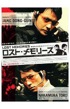 2009 Lost Memories poster print by  Entertainment Poster