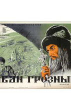 Ivan the Terrible - Part I poster print by  Entertainment Poster