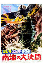 Godzilla Vs Mothra poster print by  Entertainment Poster